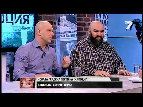 "Светльо Витков и Венци Мицов в ""Революция"" по TV7"