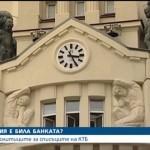 Грешните списъци от КТБ, NovaTV, 10.02.2016