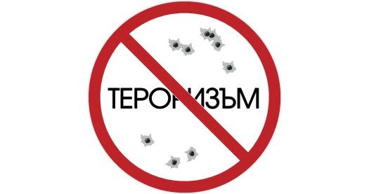 No-Terrorism1а