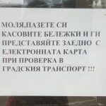 Снимка_билетен_център